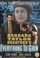 Всё или ничего (1996)