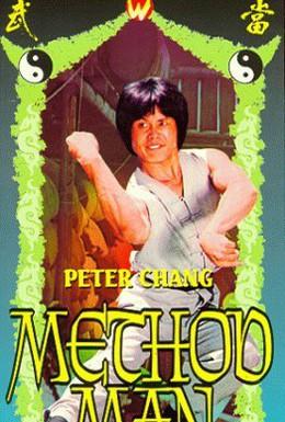 Постер фильма Бесстрашный юный боксер (1979)