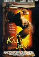 Банка смерти (1997)