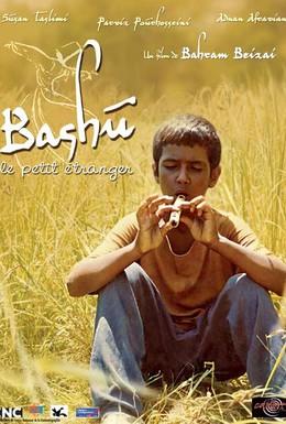 Постер фильма Башу – маленький чужой среди своих (1989)