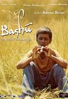 Башу – маленький чужой среди своих (1989)