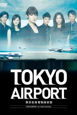 Постер фильма Аэропорт Токио (2012)