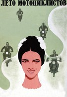 Лето мотоциклистов (1976)
