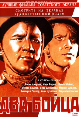 Постер фильма Два бойца (1943)