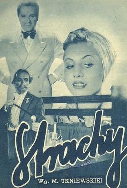 Постер фильма Страхи (1938)