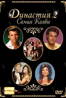 Постер фильма Династия 2: Семья Колби (1985)