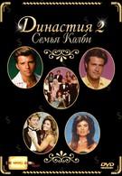 Династия 2: Семья Колби (1985)