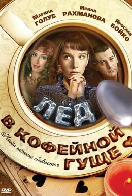 Постер фильма Лед в кофейной гуще (2009)