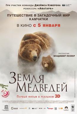 Постер фильма Земля медведей (2014)
