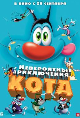 Постер фильма Невероятные приключения кота (2013)