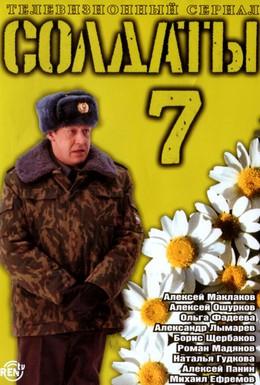 Постер фильма Солдаты 7 (2006)