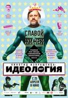 Киногид извращенца: Идеология (2012)