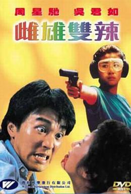 Постер фильма Громовые полицейские 2 (1989)