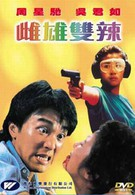 Громовые полицейские 2 (1989)
