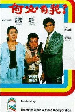 Постер фильма Почему я? (1985)