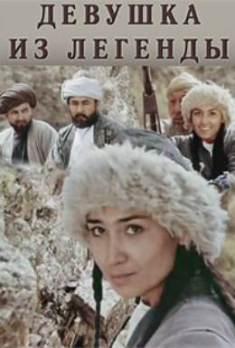 Постер фильма Девушка из легенды (1980)