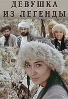Девушка из легенды (1980)