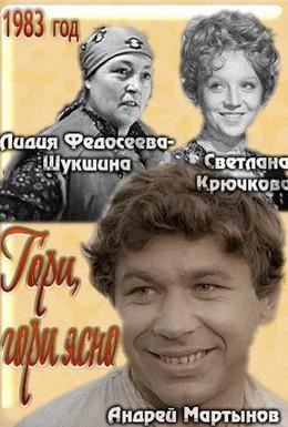 Постер фильма Гори, гори ясно... (1983)