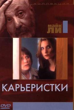 Постер фильма Карьеристки (1997)