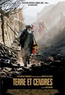 Земля и зола (2004)