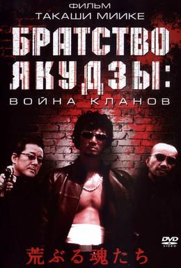 Постер фильма Братство якудзы: Война кланов (2001)