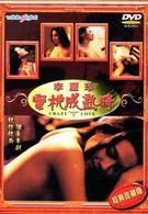 Сумасшедшая любовь (2013)