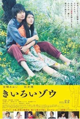 Постер фильма Желтый слон (2013)