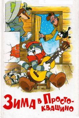 Постер фильма Зима в Простоквашино (1984)