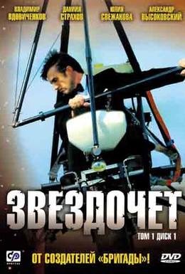 Постер фильма Звездочет (2004)