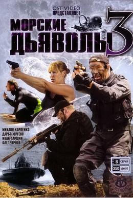 Постер фильма Морские дьяволы 3 (2009)
