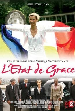 Постер фильма Госпожа президент (2006)
