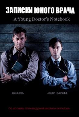 Постер фильма Записки юного врача (2012)