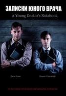 Записки юного врача (2012)