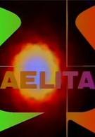 Аэлита (1980)