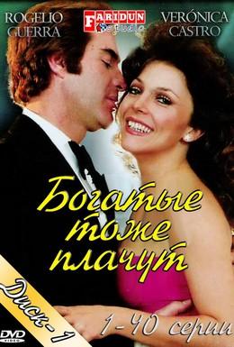 Постер фильма Богатые тоже плачут (1979)