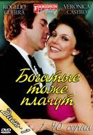 Богатые тоже плачут (1979)
