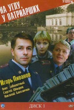 Постер фильма На углу, у Патриарших (1995)