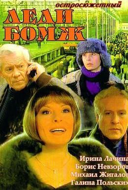 Постер фильма Леди Бомж (2001)