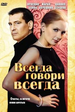 Постер фильма Всегда говори всегда (2003)