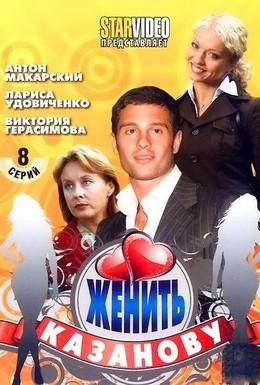 Постер фильма Женить Казанову (2009)