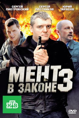 Постер фильма Мент в законе 3 (2010)