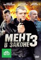 Мент в законе 3 (2010)