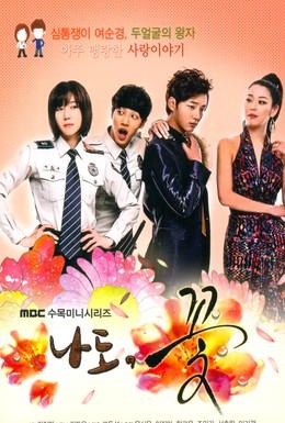 Постер фильма Я тоже цветочек! (2011)