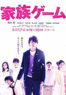 Семейная игра (2013)