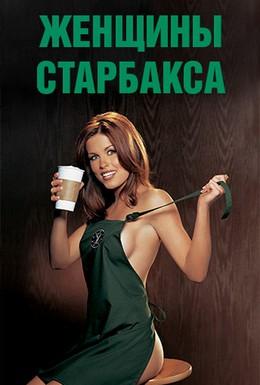 Постер фильма Плейбой: Женщины сети кафе Starbucks (2003)