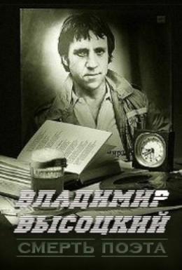 Постер фильма Смерть поэта (2005)