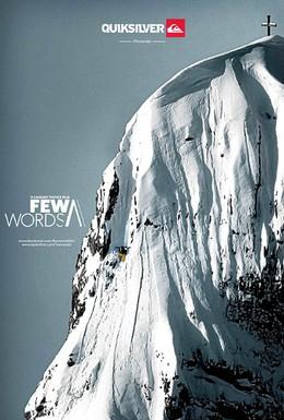 Постер фильма Несколько слов (2012)
