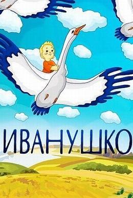 Постер фильма Иванушко (1991)