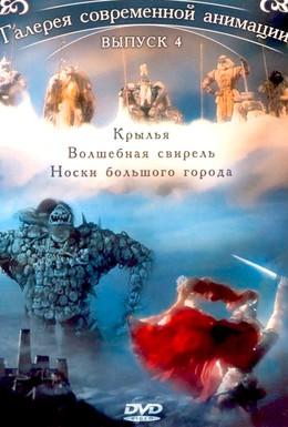Постер фильма Крылья (2005)