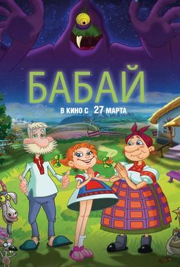Постер фильма Бабай (2014)